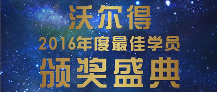 2016年度沃尔得国际英语台州中心『最佳人气学员评选』