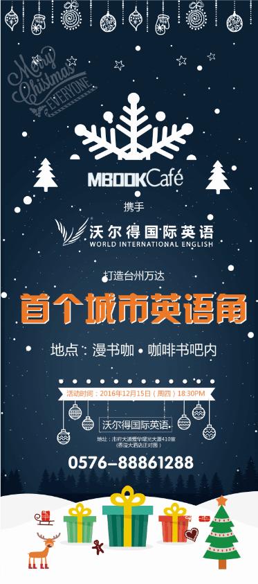 「沃尔得」携手「漫书咖-MBOOKCafe」 打造台州万达首个城市英语角,现已开始报名!